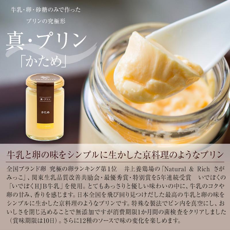 【大寒たまご使用】真・プリン『かため』・『生粋〜KISUI〜』食べ比べセット6個入り
