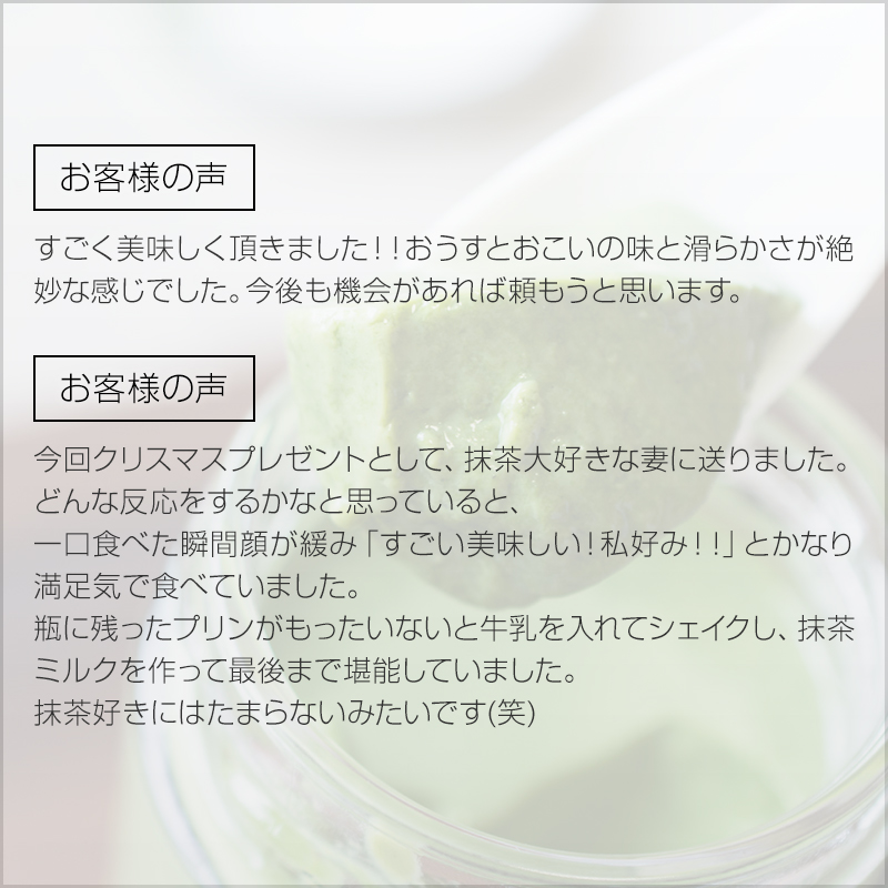 最高級抹茶プリン『おこい』『おうす』食べ比べセット4個入り【送料無料】