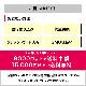 『生粋〜KISUI〜』単品