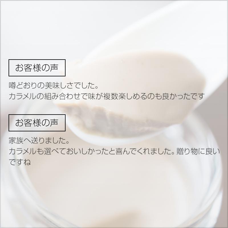 ロンネフェルトの紅茶プリン『アッサム』単品