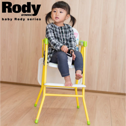 RODY ロディ ハイチェア