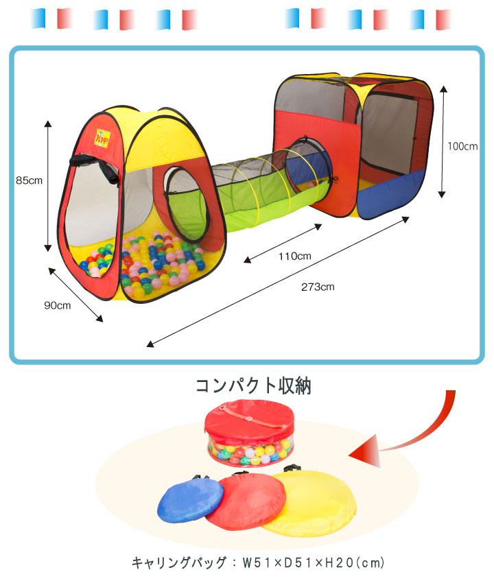 ボールハウステントセット ボール150個付 トンネル付き ボールプール