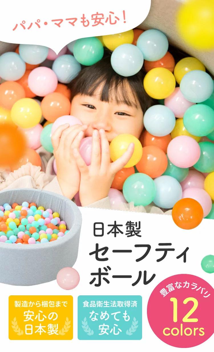 日本製セーフティボール100個 単色販売可