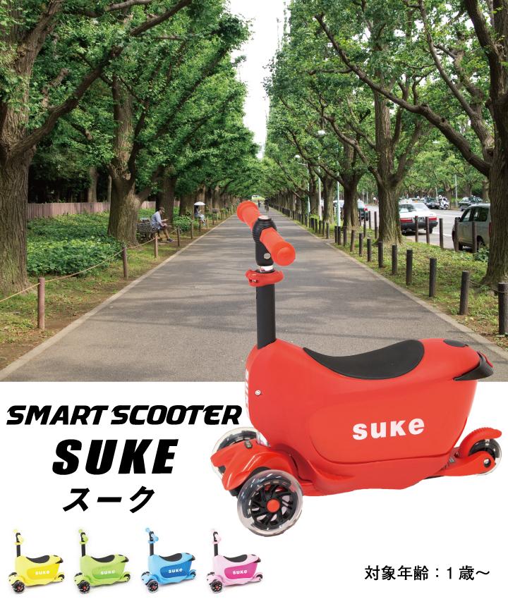 SMART SCOOTER SUKE スマートスクータースーク