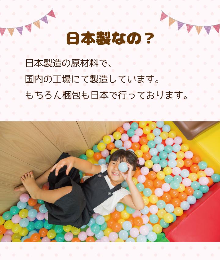 日本製セーフティボール500個 単色販売可