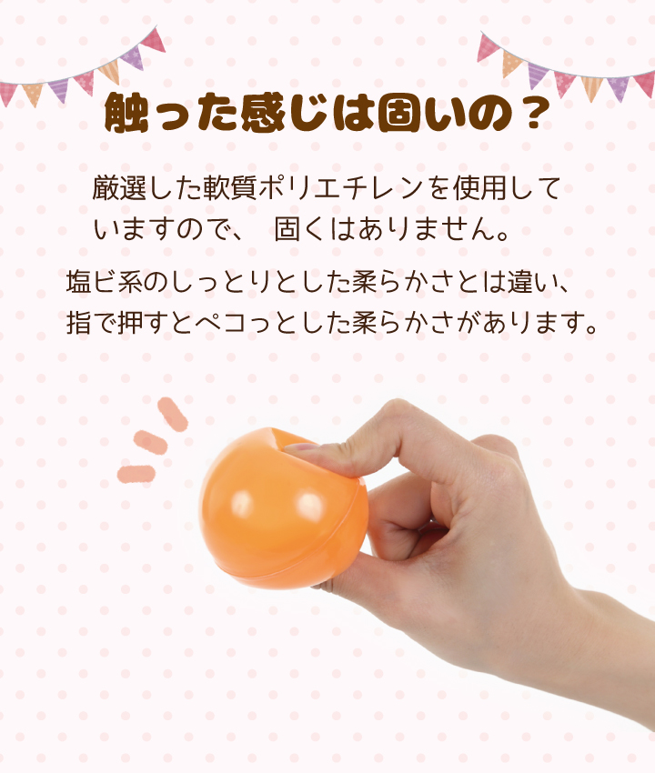 日本製セーフティボール1000個 単色販売可
