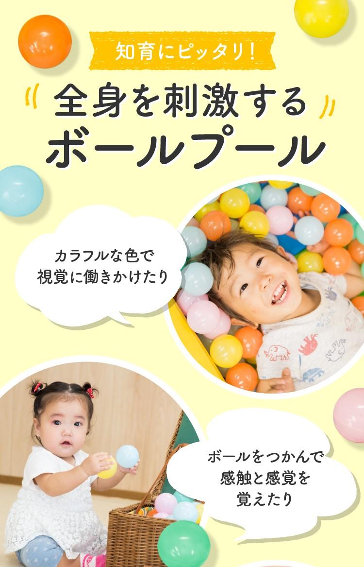 日本製セーフティボール150個
