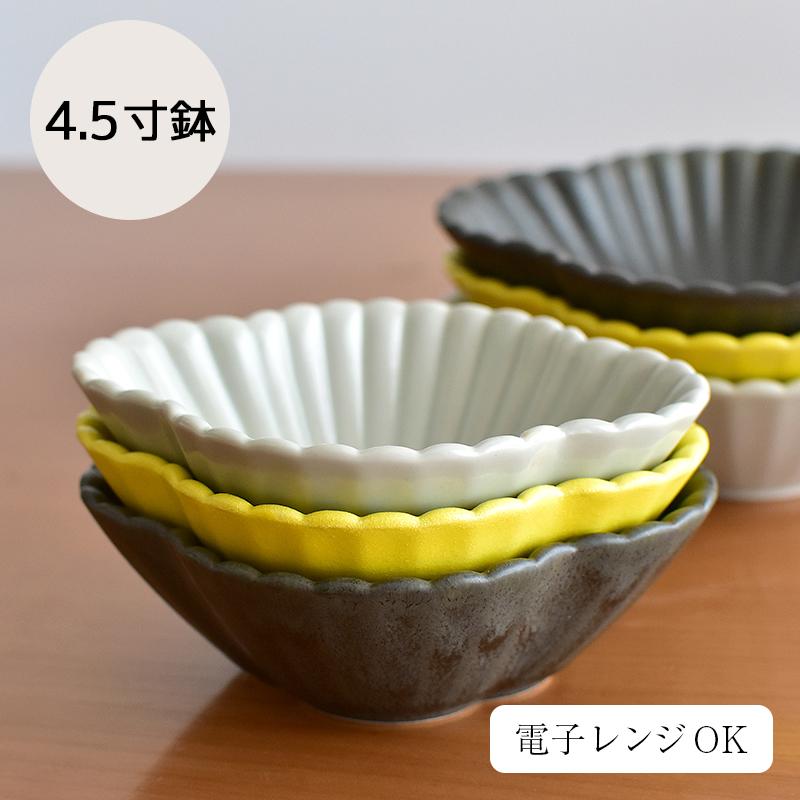 STUDIO M'(スタジオエム)/菊割木瓜 4.5寸鉢 小鉢 ボウル 食器 カフェ