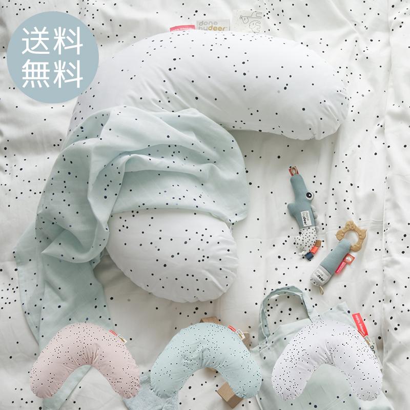 [送料無料] Done by Deer/ナーシングピロー ドリーミードット Nursery pillow Dreamy dots ダンバイディア ベビー 授乳クッション 北欧