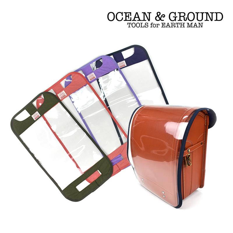 Ocean&Ground(オーシャンアンドグラウンド)/ランドセルカバー GOODAY 入学準備 新一年生