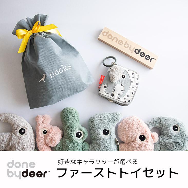 [送料無料] Done by Deer/ファーストトイセット ダンバイディア 知育玩具 布絵本 ぬいぐるみ 北欧 ベビー