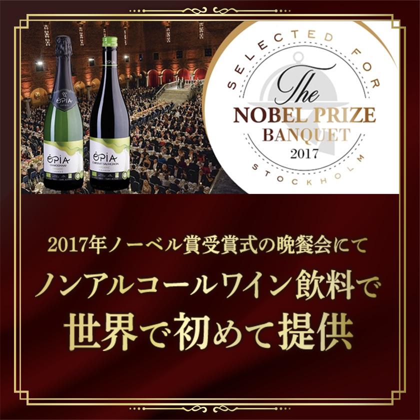 送料無料 OPIA オピア ノンアルコール ワイン ハーフボトル 6本セット 3種類 NS-04
