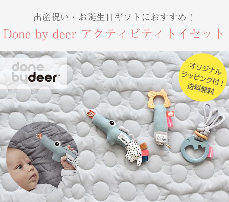 ラッピング付![送料無料] Done by Deer/アクティビティトイ ギフトセット ダンバイディア ファーストトイ 知育玩具 北欧 ベビー