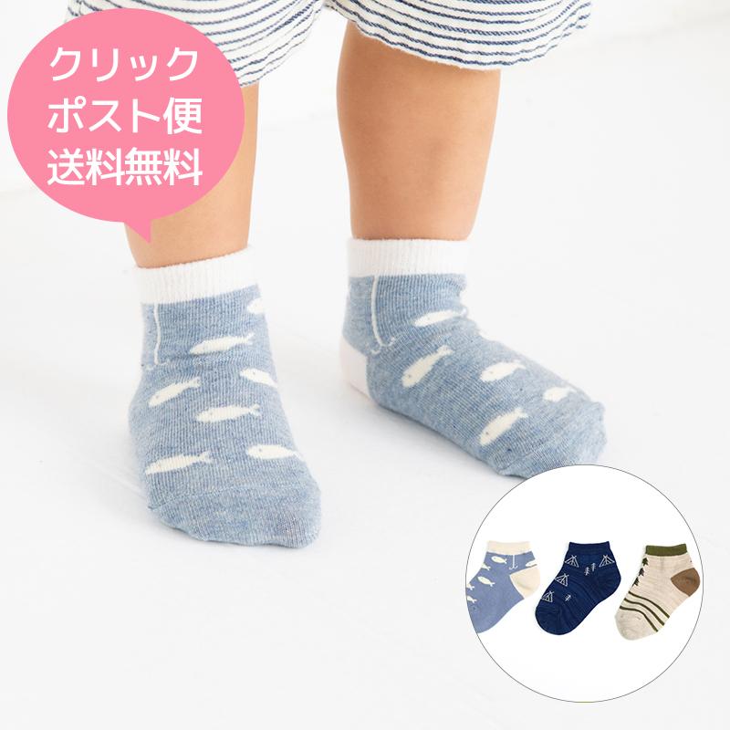 [クリックポスト便送料無料]stample(スタンプル)/アウトドア柄ベビーアンクルソックス3P ベビー 靴下 11-13cm 3足組