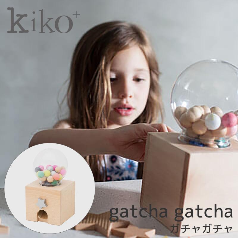 kiko+ gatcha gatcha(ガチャガチャ)