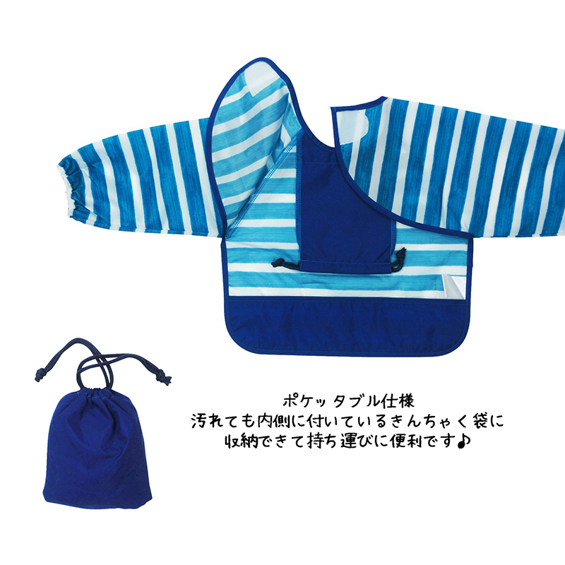 stample(スタンプル)/ペイントボーダー お食事エプロン