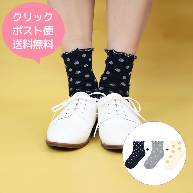 [クリックポスト便送料無料]stample(スタンプル)/ドットラメ ショートソックス 3P キッズ 子供 靴下