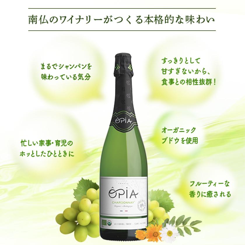 OPIA オピア シャルドネ スパークリング ワイン ノンアルコール