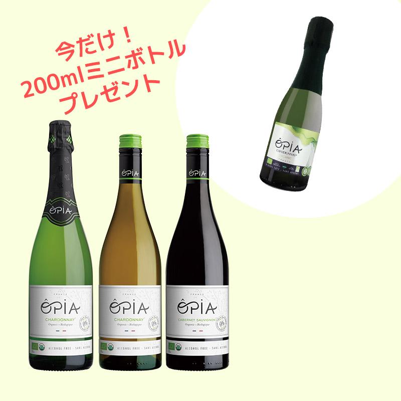 【200ml1本付】OPIA オピア ノンアルコール ワイン 3本セット 3種類 シャルドネ スパークリング 白ワイン 赤ワイン 送料無料