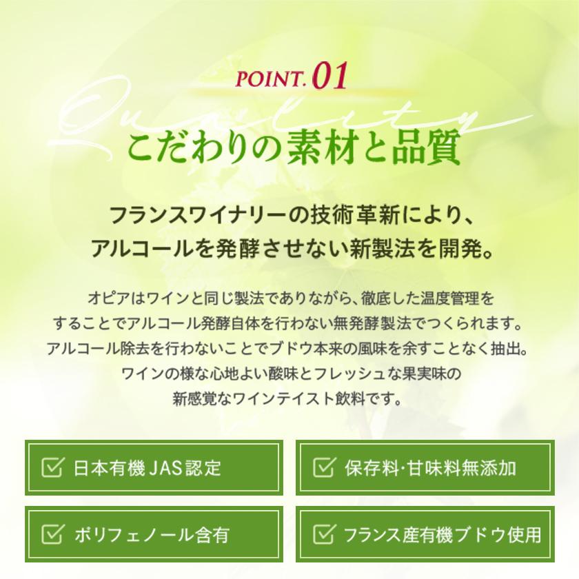 【期間限定!200mlサンプル1本付】OPIA オピア ノンアルコール ワイン 3本セット 3種類 NS-01