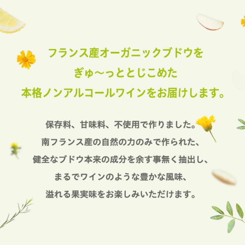 【ギフトラッピング付】OPIA オピア ノンアルコール ワイン ギフト3本セット