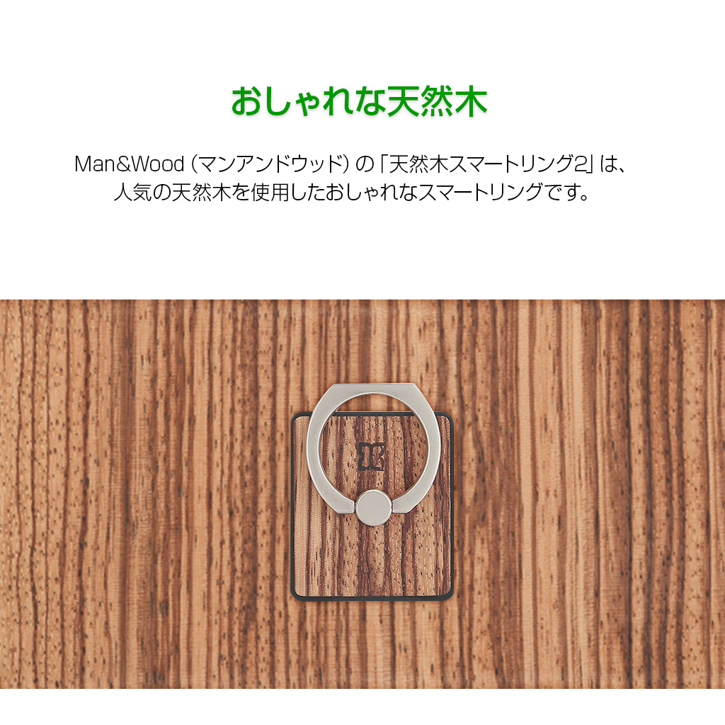 Man&Wood 香り付き天然木スマートリング Carbalho