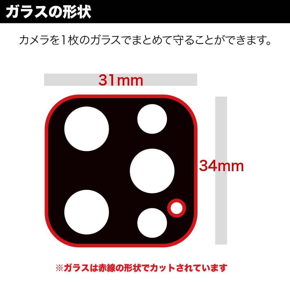 【iPhone12 Pro Max】カメラレンズガラス SV