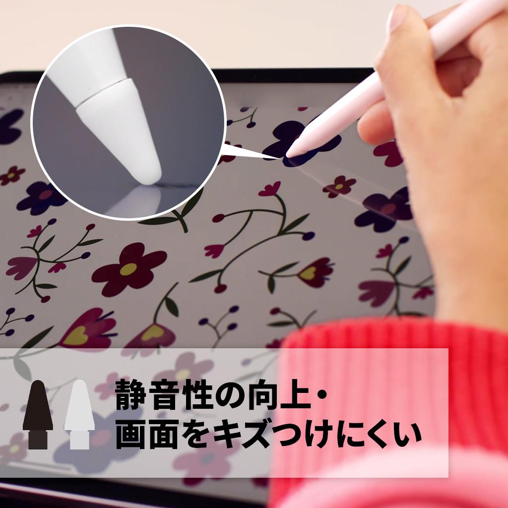 【Apple Pencil】ifeli 一体型シリコンカバー付きチップ 低摩擦 (4個入り) ホワイト