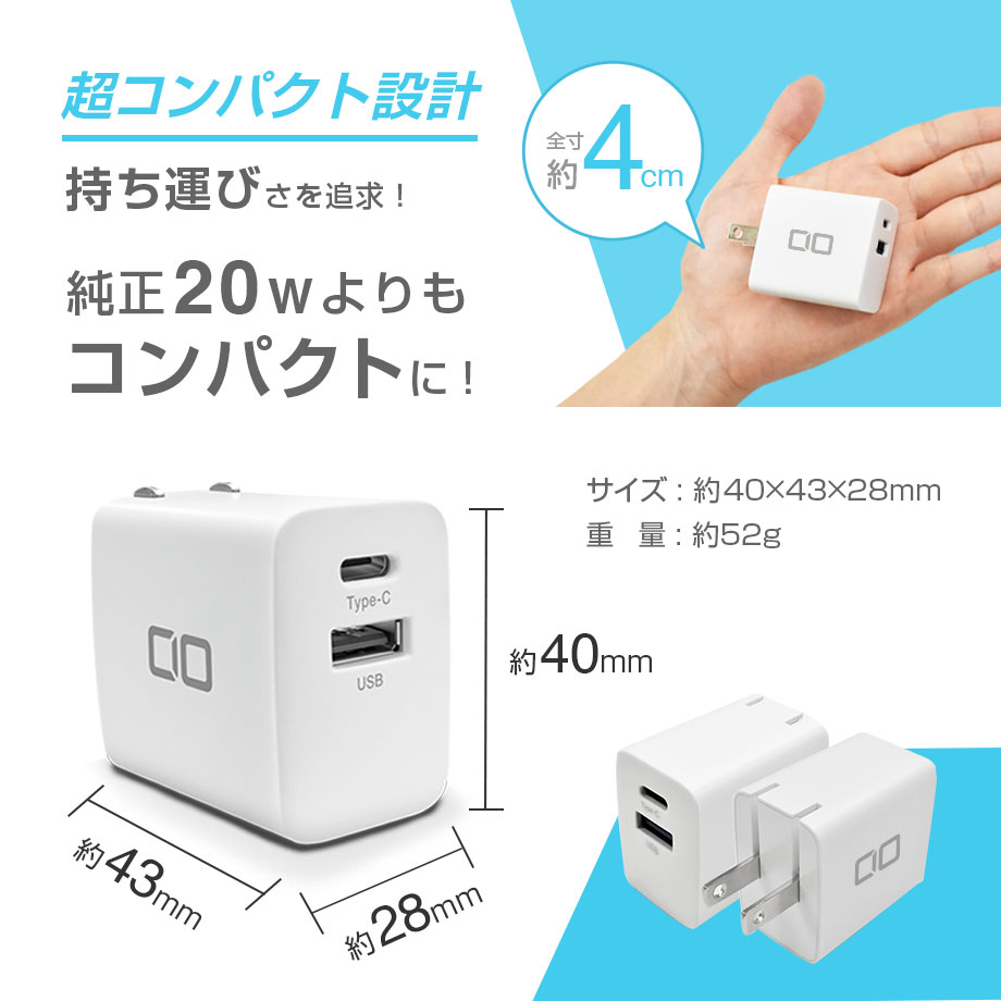 CIO USB-C&USB-A充電器 ホワイト