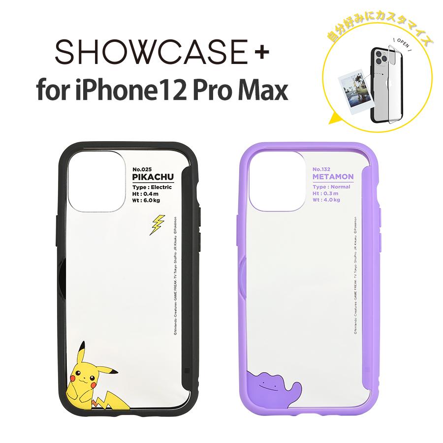 【ネコポス送料無料】【iPhone12 Pro Max】ポケットモンスター SHOWCASE+(ピカチュウ)
