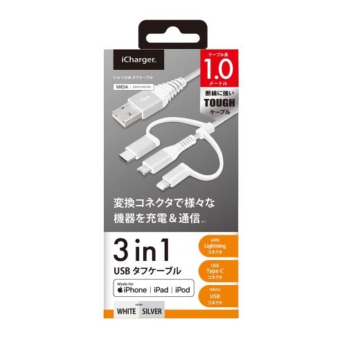 【ネコポス送料無料】変換コネクタ付き 3in1 USBタフケーブル(Lightning & Type-C & micro USB)1m ホワイト&シルバー
