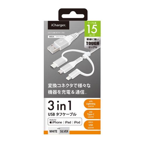 【ネコポス送料無料】変換コネクタ付き 3in1 USBタフケーブル(Lightning & Type-C & micro USB)15cm ホワイト&シルバー