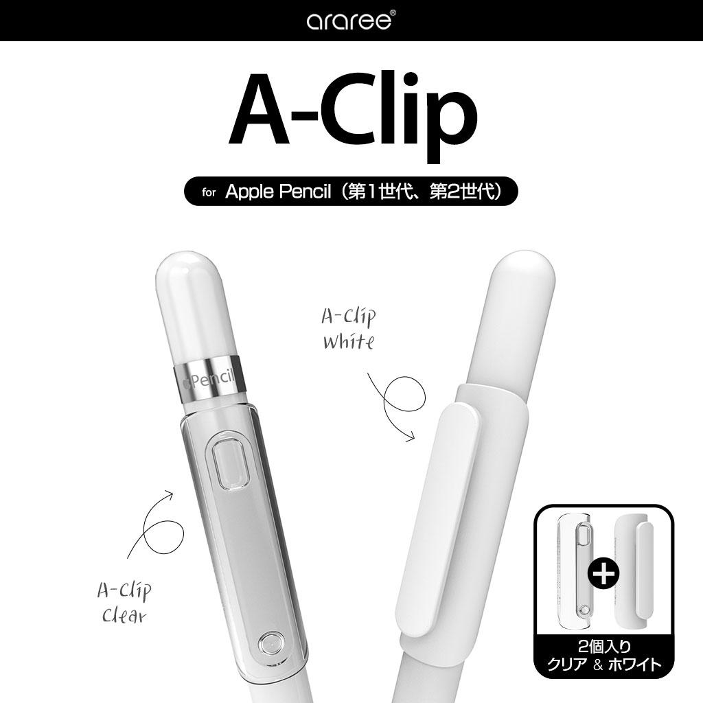 【Apple Pencil】araree クリップ A-CLIP (2個入り) クリア & ホワイト