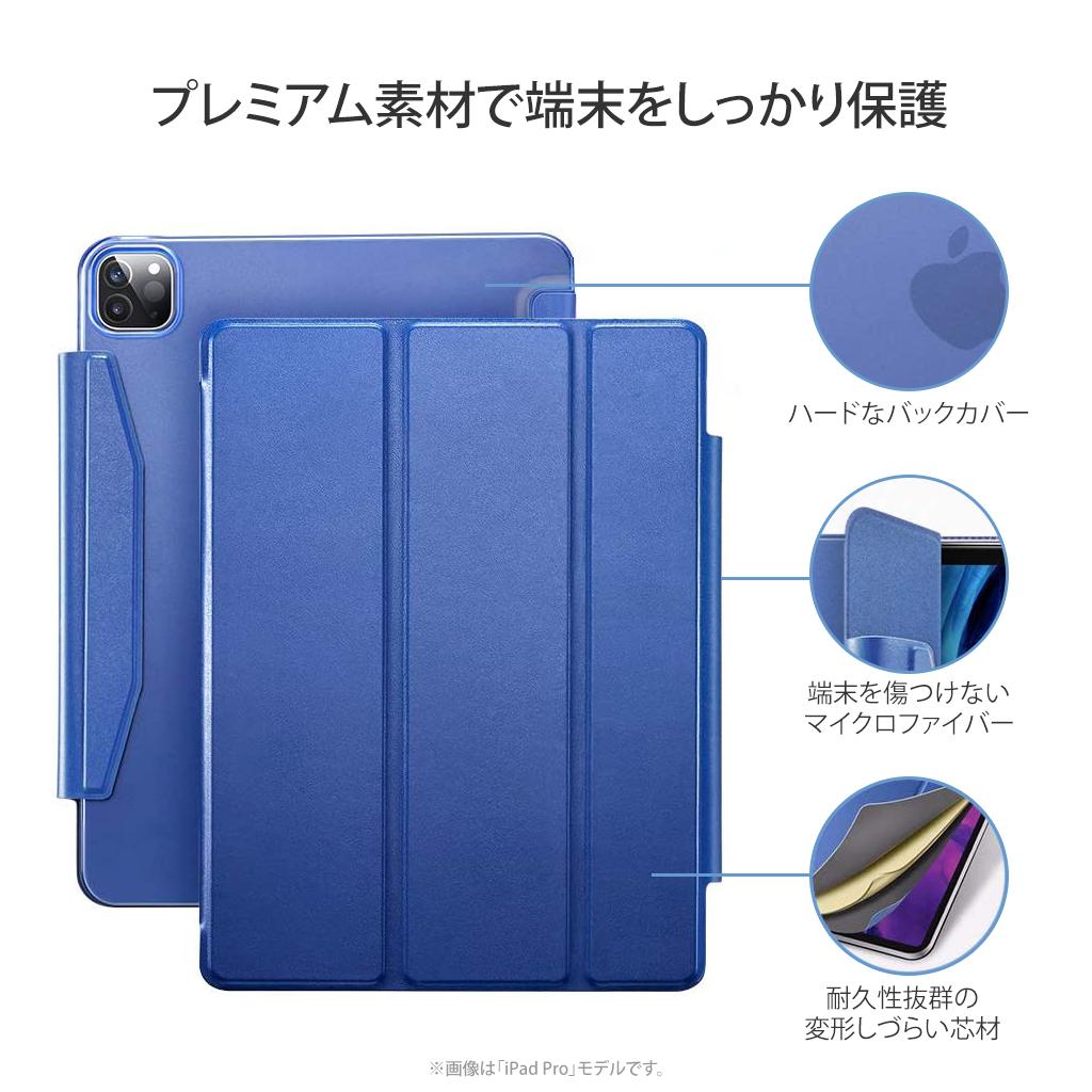 【iPad Pro 11インチ(第1世代/第2世代)】 ESR ウルトラスリム Smart Folio ケース ブラック