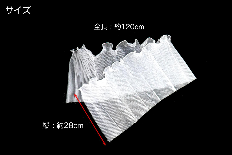 波 シルクロール 28cm×120cm