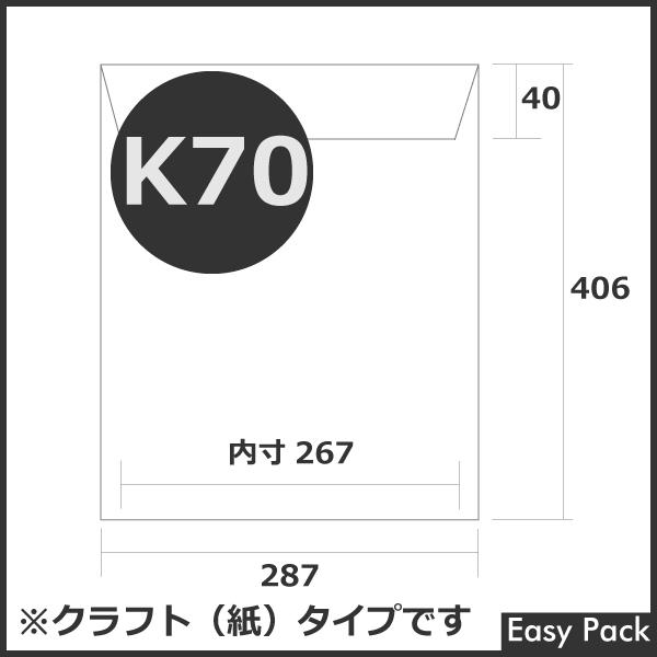 【K70X-WH-260】 【法人様宛は送料無料】 紙クッション封筒スリムタイプ 色:ホワイト / サイズ:70 (縦406mmX横287mm)
