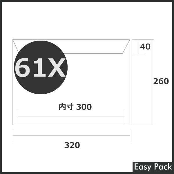 【法人様宛は送料無料】 耐水ポリビニルクッション封筒スリムタイプ 色:ホワイト / サイズ:60 (縦260mmX横320mm)