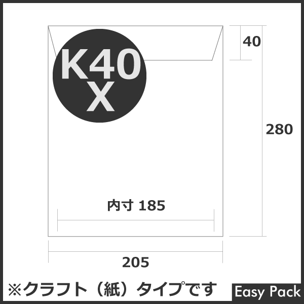 【K40X-WH-550】 【法人様宛は送料無料】 紙クッション封筒スリムタイプ 色:ホワイト / サイズ:40 (縦280mmX横205mm)