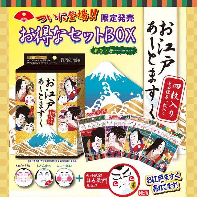 お江戸あーとますくBOX【1箱4枚入り】美顔パック【コスメ】 ピュアスマイル