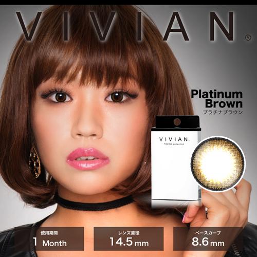 ヴィヴィアン レディ プラチナシリーズ 度なし【1箱2枚入】【メール便送料無料】【1ヶ月】vivian platinum カラコン