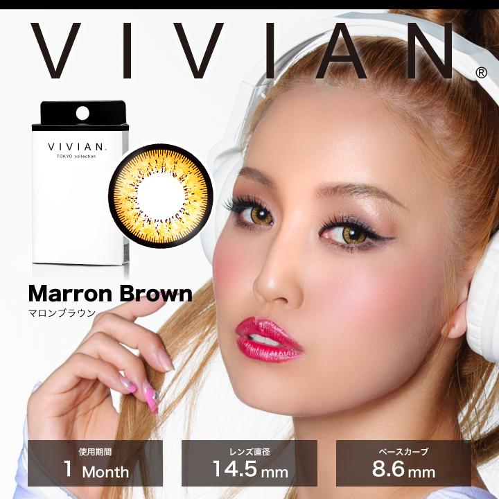 ヴィヴィアン レディ マロンシリーズ 度なし【1箱2枚入】【メール便送料無料】【1ヶ月】vivian marron カラコン