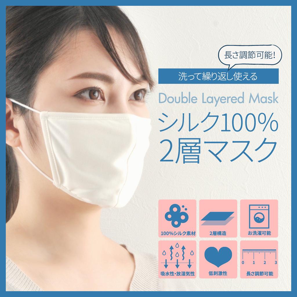 マスク 白 ネコポス お1人様10枚まで <br> 布マスク 美容マスク 保湿マスク 衛生マスク<br>洗える 花粉症 大人 男女兼用<br>【シルク100%2層マスク】