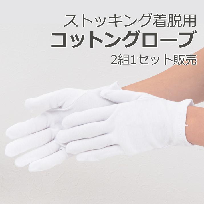 ストッキング着脱用・コットングローブ(綿手袋) 2組1セット販売