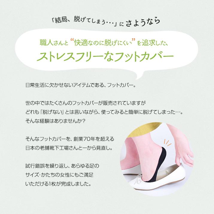 靴下 フットカバー ソックス 3足セット割引 特許 日本製 継続冷感 蒸れない 女性用<br>【SMART FIT SOCKS(3足セット)】