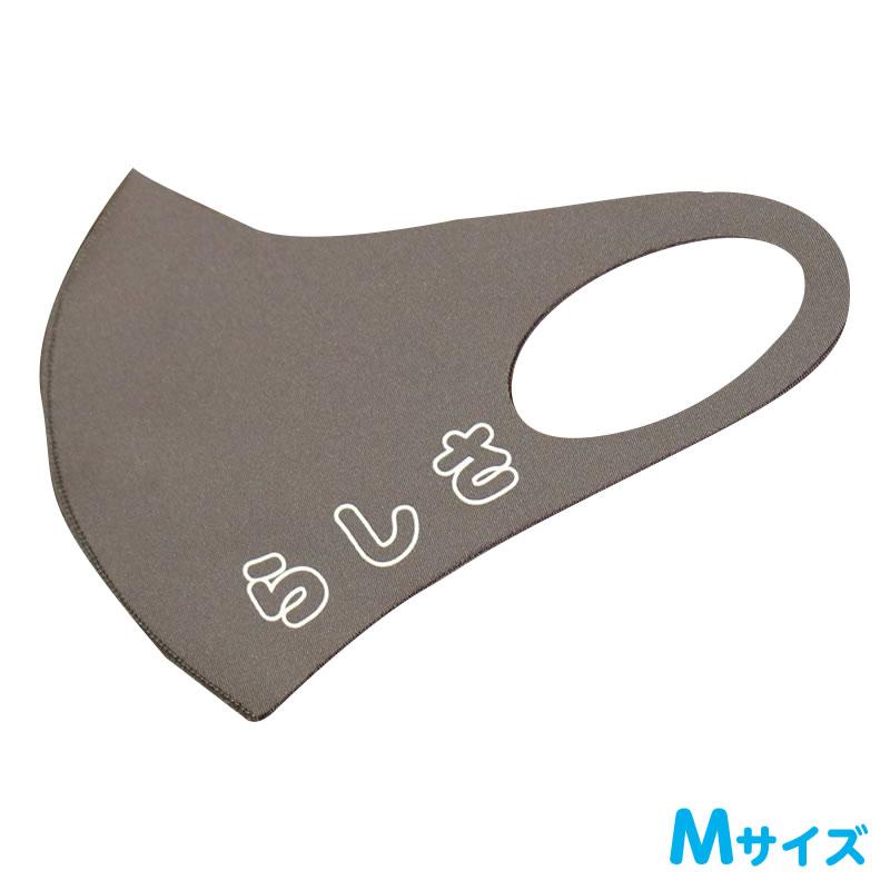 らしさマスク Mサイズ【送料無料】