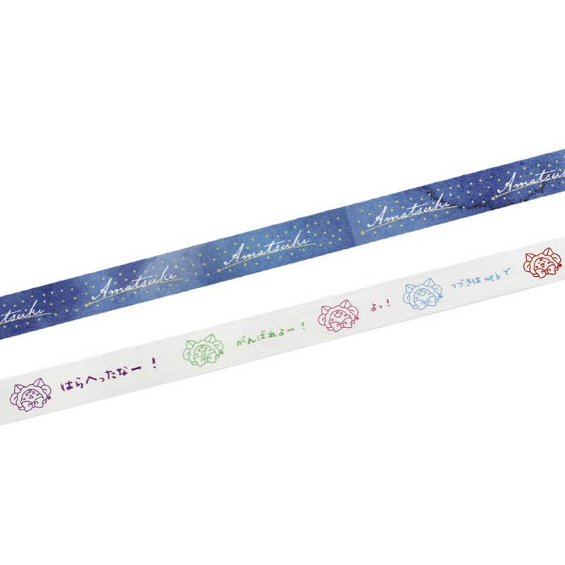 [天月-あまつき-]マスキングテープ2個セットB(ブルー&ホワイト)