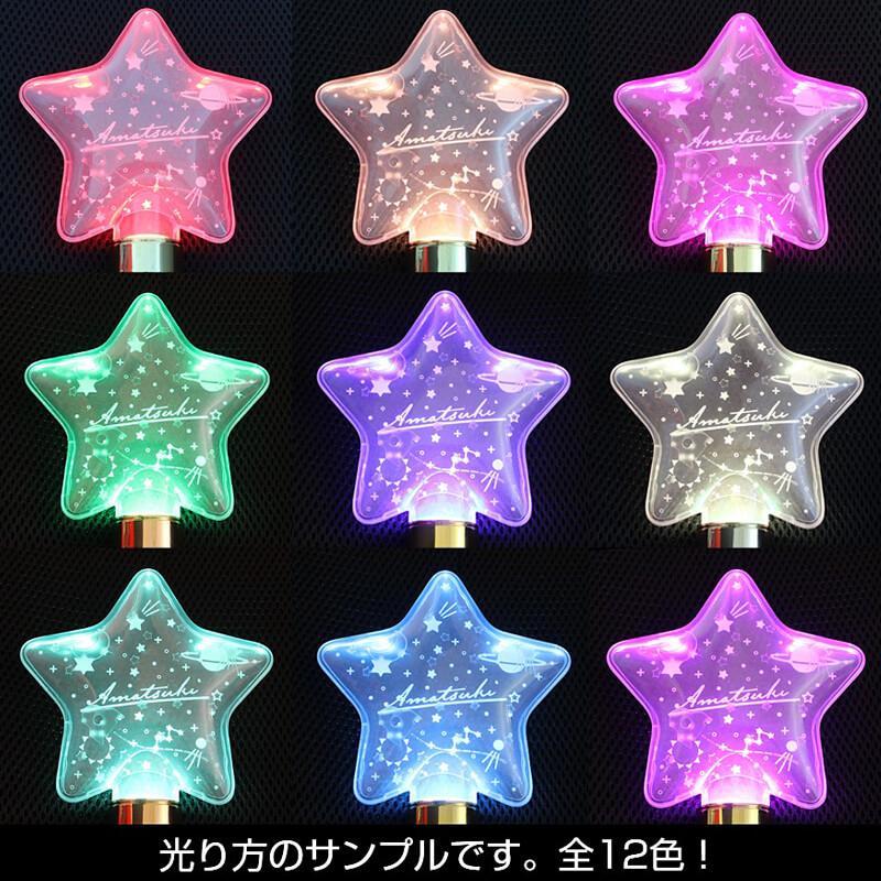 [天月-あまつき-]キンブレ(The StarLight Seeker)