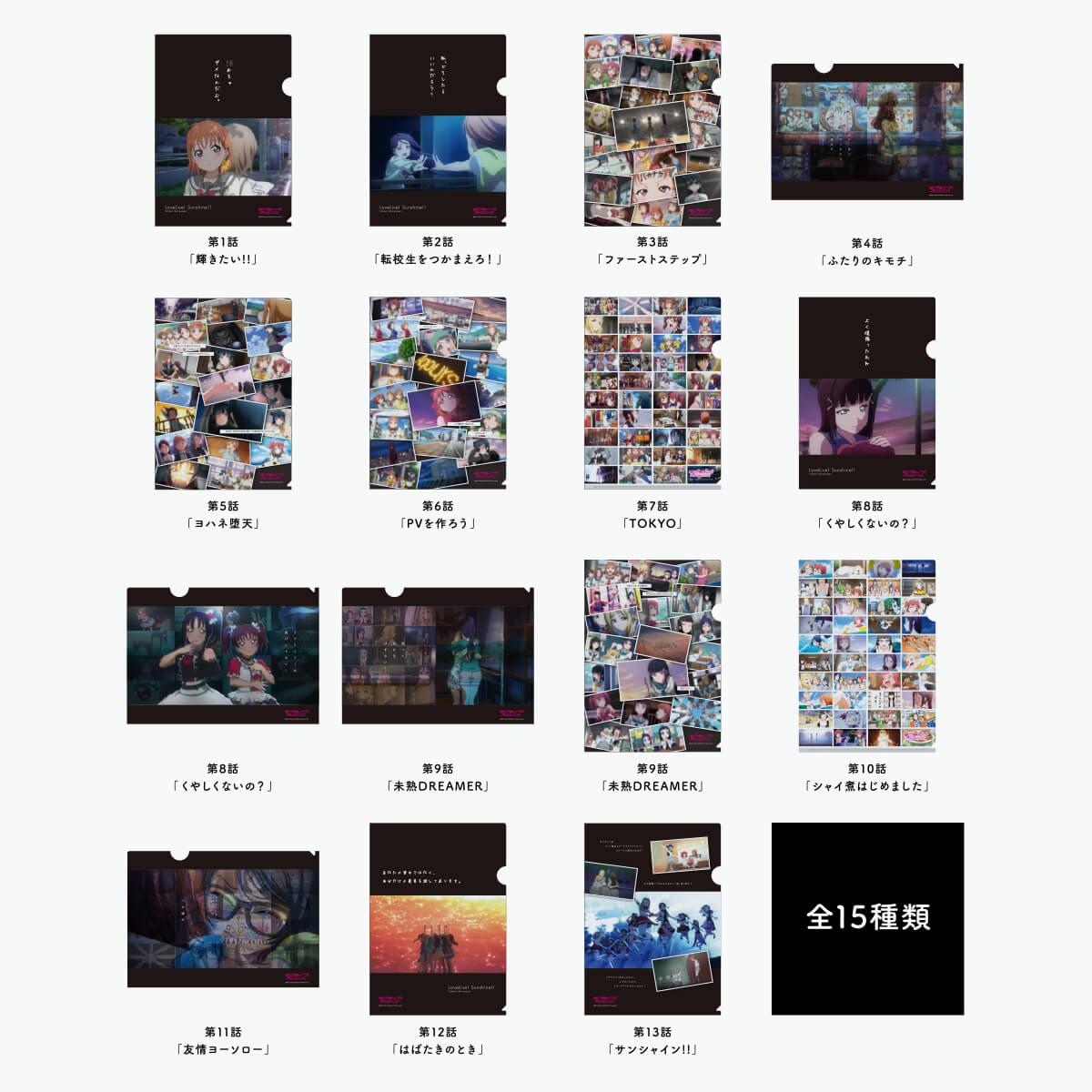 [REFRAIN SERIES]ラブライブ!サンシャイン!!TVシリーズ 1期 名場面クリアファイル 【全15種】