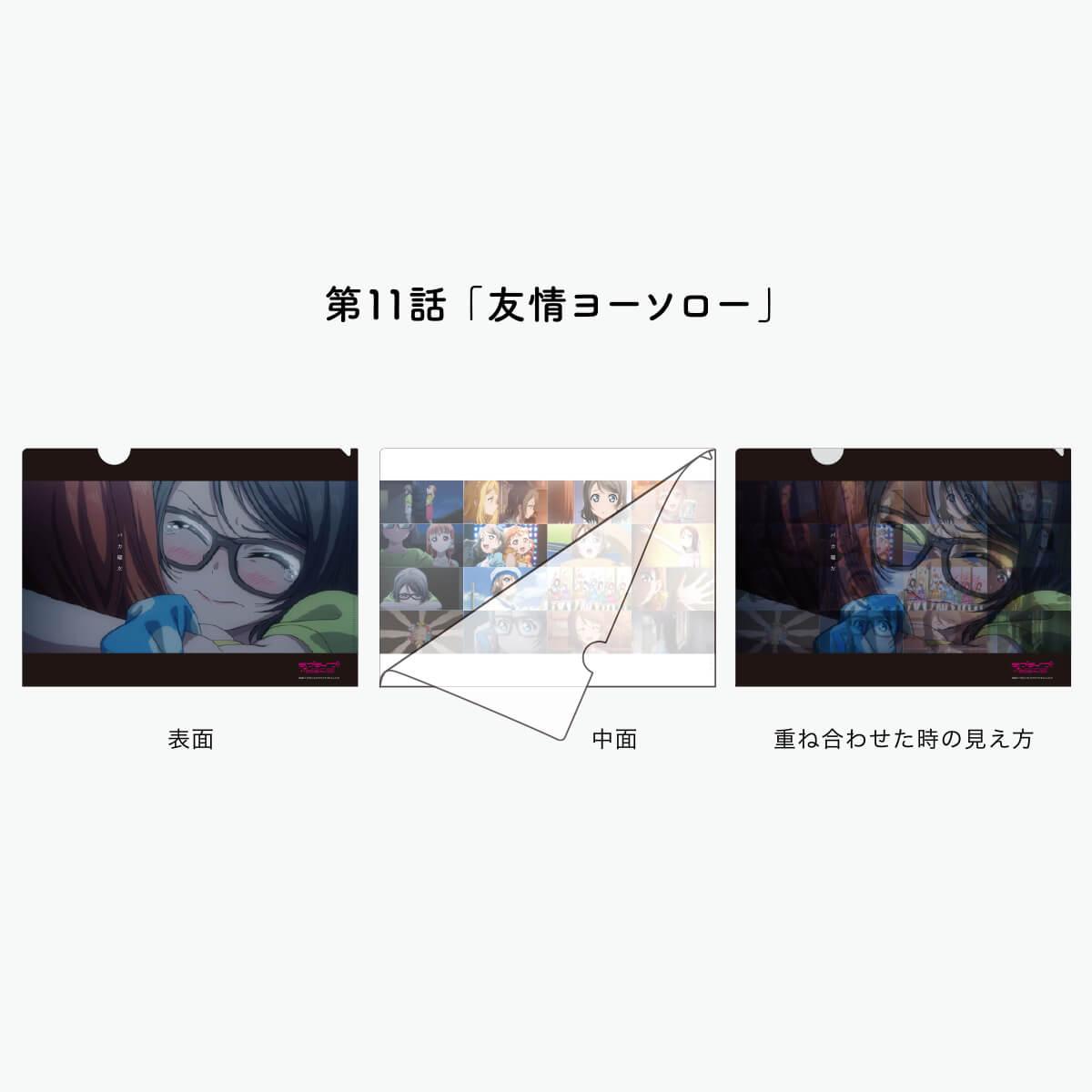 [REFRAIN SERIES]ラブライブ!サンシャイン!!TVシリーズ名場面クリアファイル第1弾 【全15種】