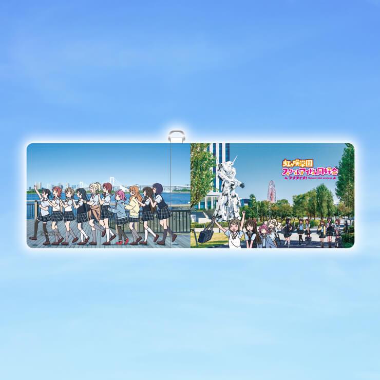 虹ヶ咲×お台場トレイン パスケース